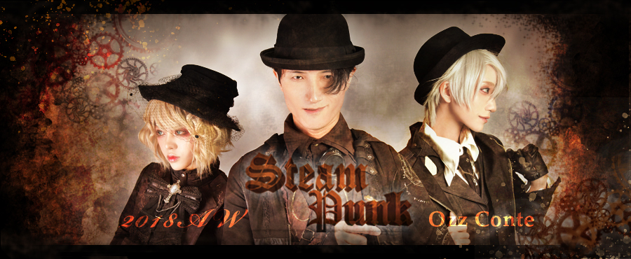 Steam Punk -ozz conte 2018 AW-