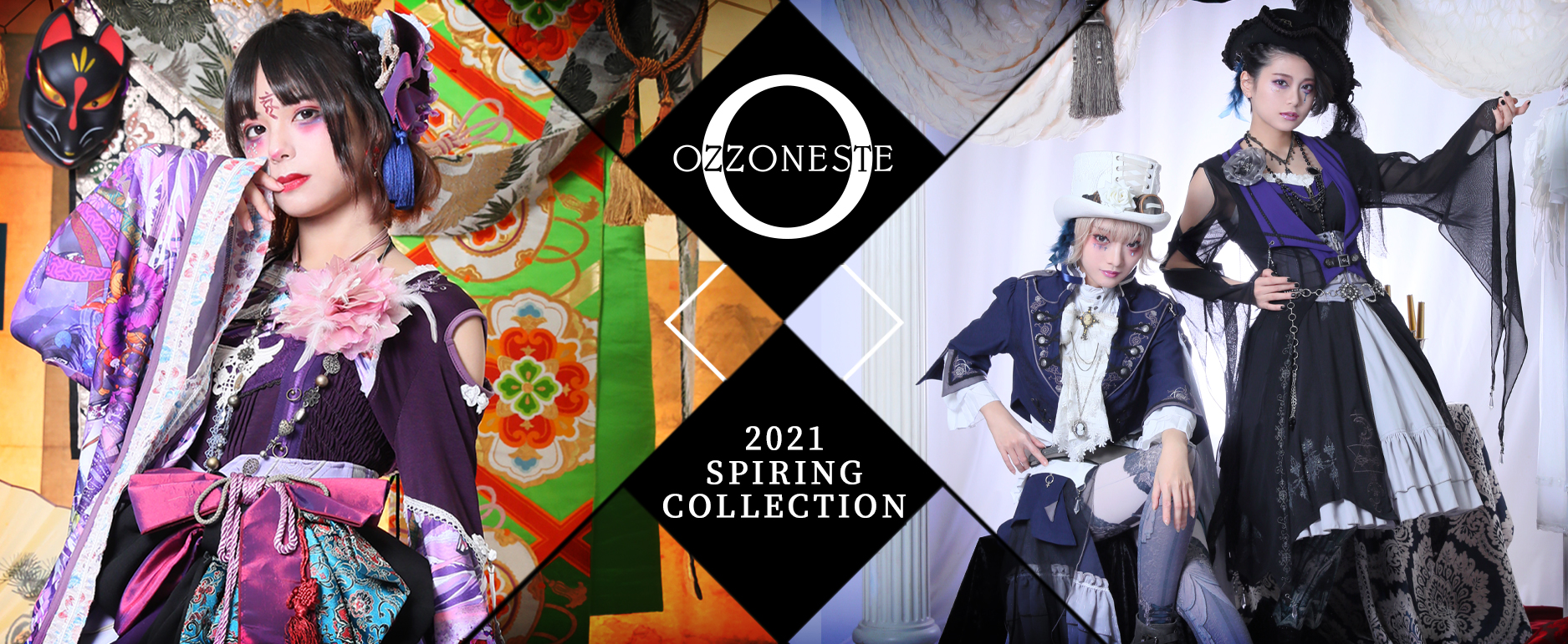 2021oneaste collection